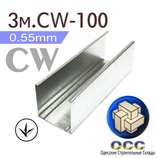 CW 3м. (100 / 0,55мм.) (DE)