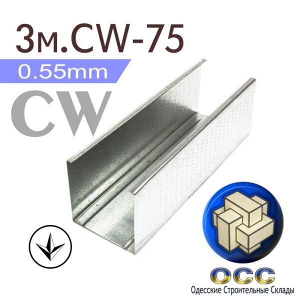 CW 3м. (75 / 0,55мм.) (DE)