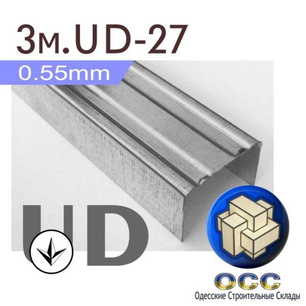 UD 3м. (27 / 0,55мм.)(DE)