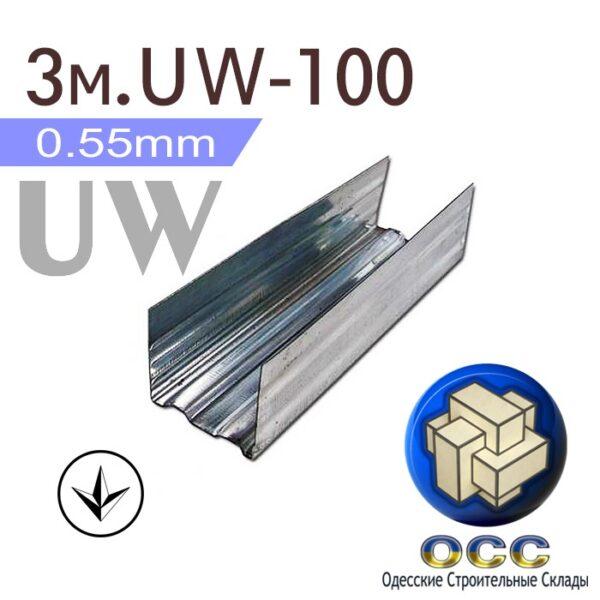 UW 3м. (100 / 0,55мм.) (DE)