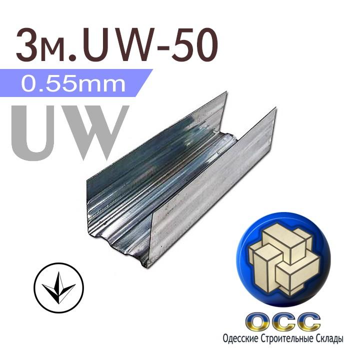 UW 3м. (50 / 0,55мм.) (DE)