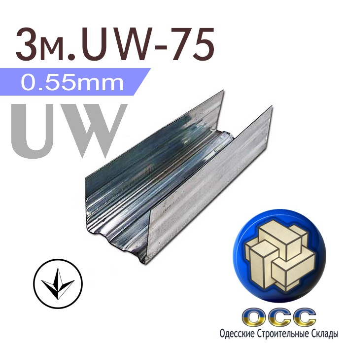 UW 3м. (75 / 0,55мм.) (DE)
