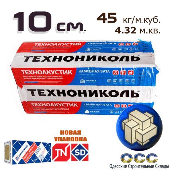 Техноакустик 10см. 45кг/м3