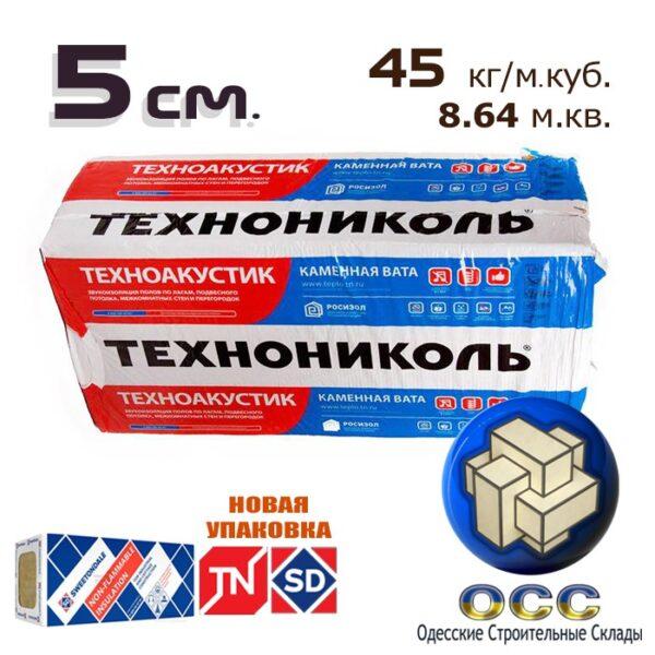 Техноакустик 5см. 45кг/м3