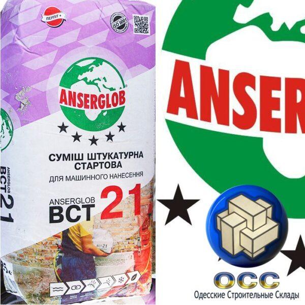 Anserglob BCT 21 / 25кг.