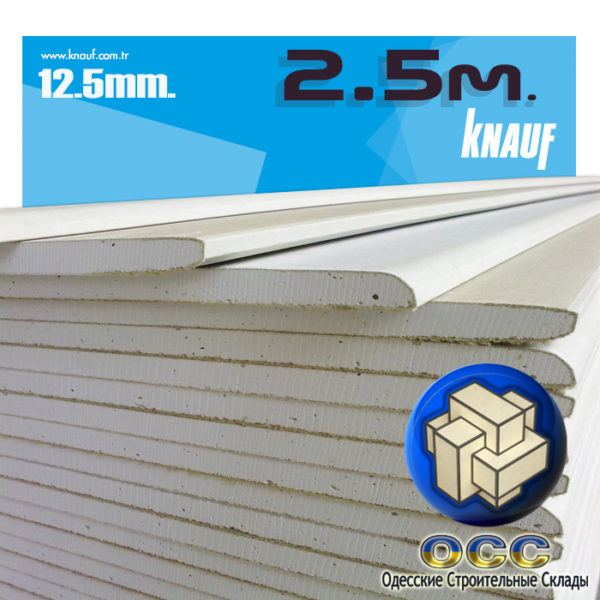 Стеновой Knauf 12.5mm. (1.20 х 2.50)