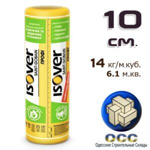 ISOVER Профи 10cm.