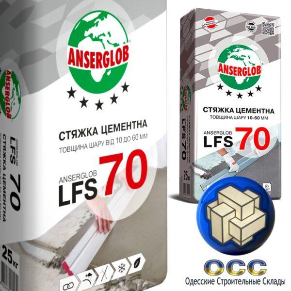 Стяжка Анцерглоб LFS 70
