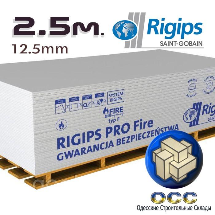 Огнеупорный Rigips 12.5mm. (1.20 х 2.50m.)