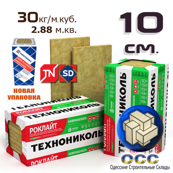 Rocklight 10cm. 30кг/м3