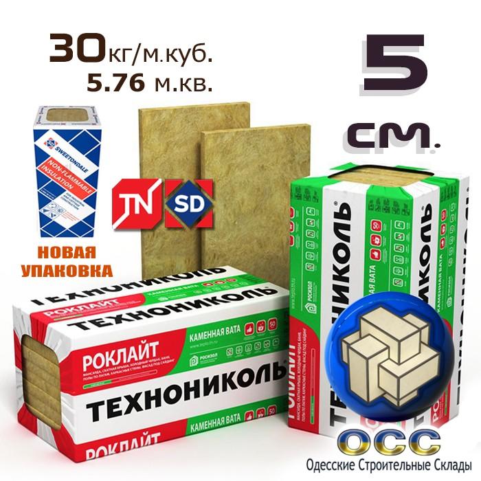 Rocklight 5cm. 30кг/м3