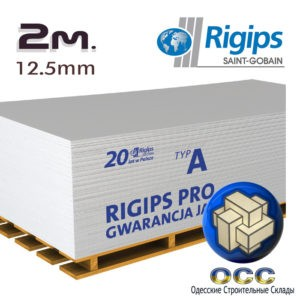 Стеновой Rigips 12.5mm. (1.20 х 2.00m.)
