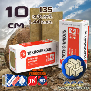 Технофас Эффект 10см. 135кг/м3.