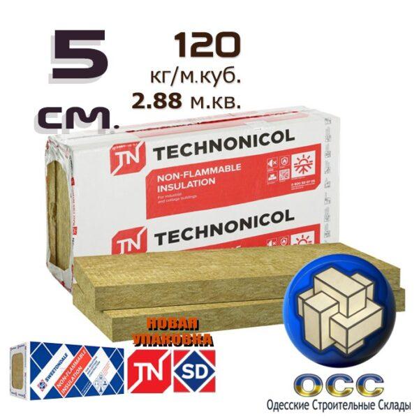 Технофас Оптима 5см. 120кг/м3