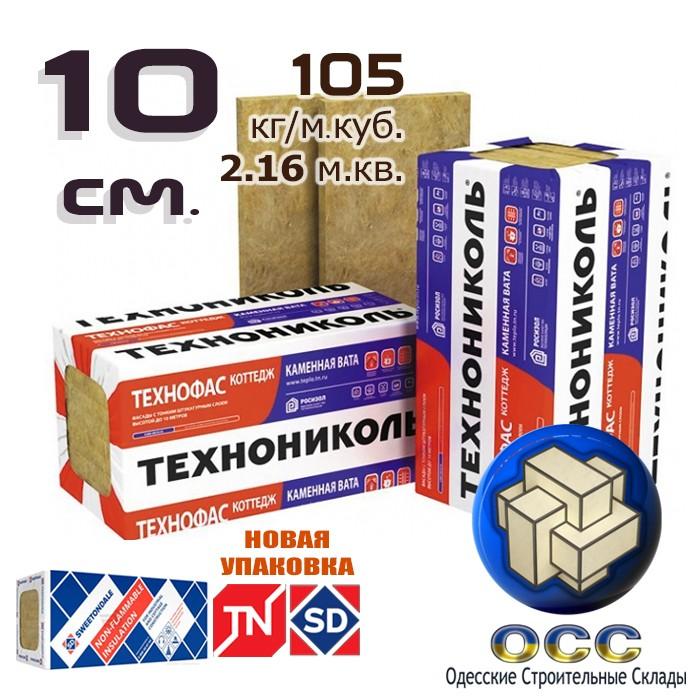 Технофас Коттедж 10см. 105кг/м3