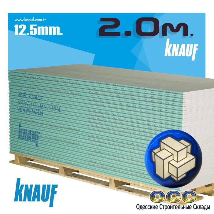 Влагостойкий Knauf 12.5mm.(1.20 х 2.0)
