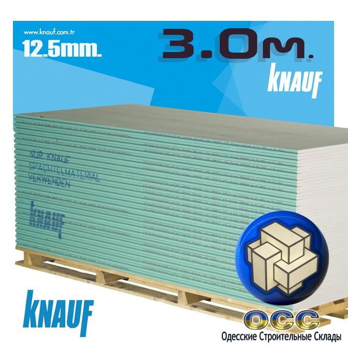 Влагостойкий Knauf 12.5mm.(1.20 х 3.0)