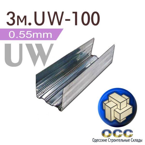 UW 3м. (100 / 0,55мм.) (UA)