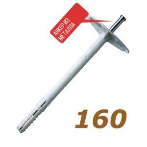 Дюбель для минваты 160